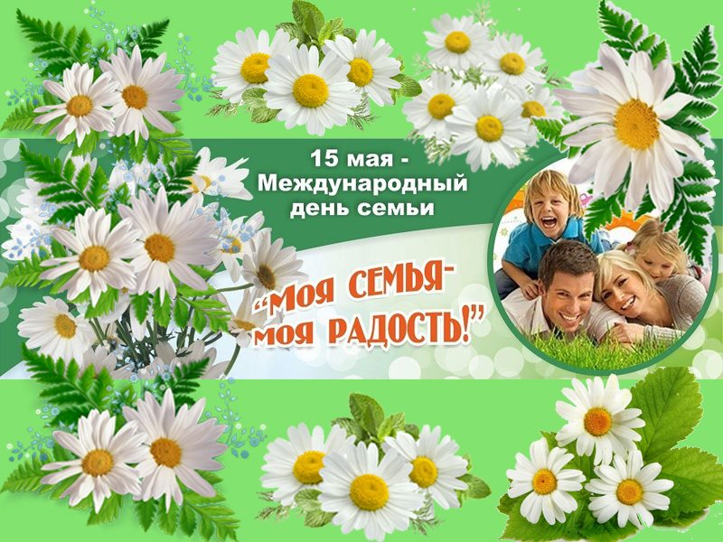 международный день семьи ёлкой