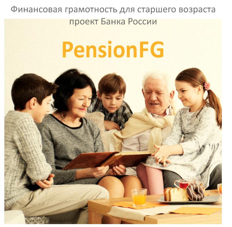 Какие права у работников предпенсионного возраста минимальный стаж для назначения пенсии